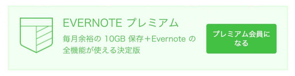 Evernote_の価格プランの改定について_-_Evernote日本語版ブログ
