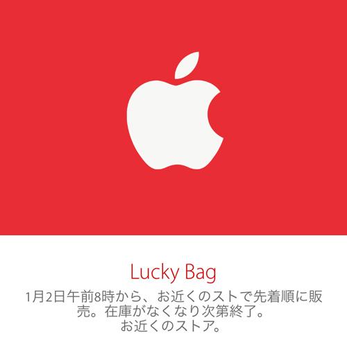 Apple StoreでLucky Bag が1月2日に発売されます!