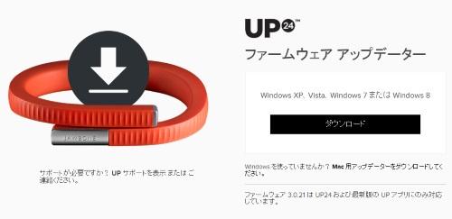いつの間に?UP24のファームウェアアップデートがリリースされていた!
