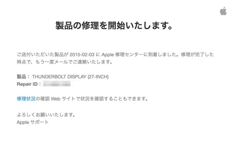 すごく早い!Apple Thunderbolt Displayの修理が終わりました!