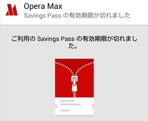 スマホの通信量を無料で最大50%削減してくれるOperaMAXを導入しようよ!