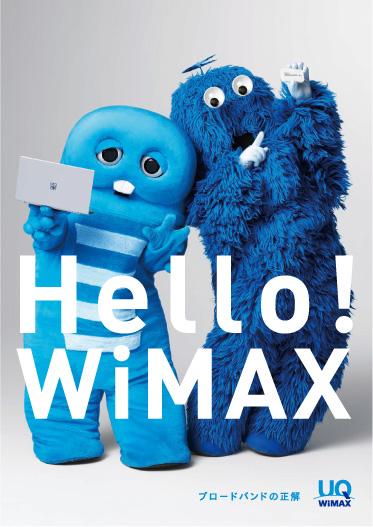 2015年3月、絶対得っ!!全てのWiMAXユーザーは今月新端末に買い替えるべき!