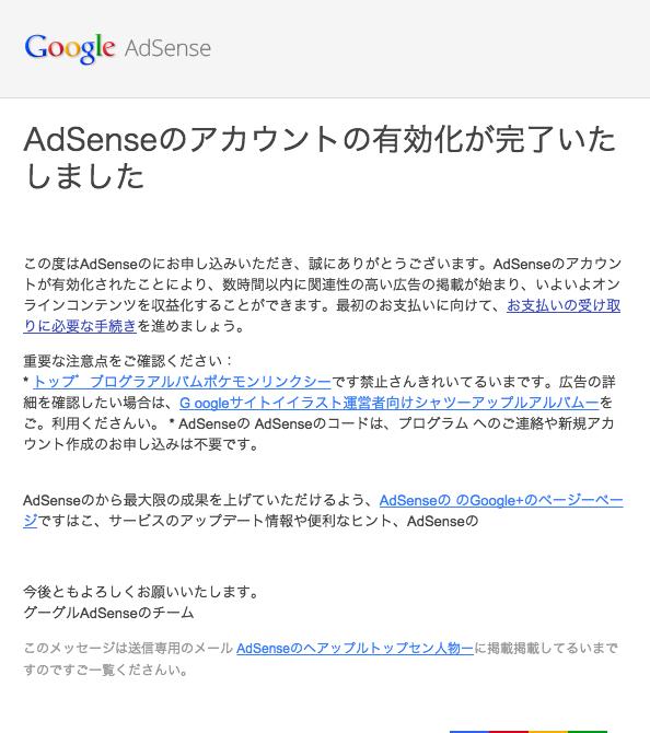 Google Adsensの審査をはてなブログで無事通過しましたよ!の話