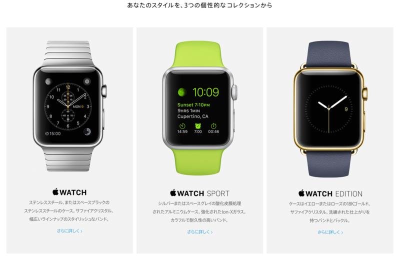 日本でも発売するApple Watch!どのモデルを買う?