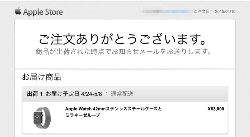 今日はApple WATCHの予約日でした!果たして予約は出来たのか?