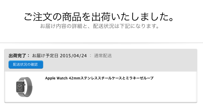 Apple WATCHの出荷完了!明日届きます!