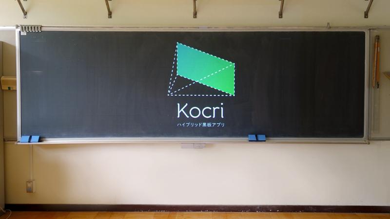 5/22日までプレゼントキャンペーン!iPhoneやiPadが電子黒板になるアプリ「Kocri」がすごい!!