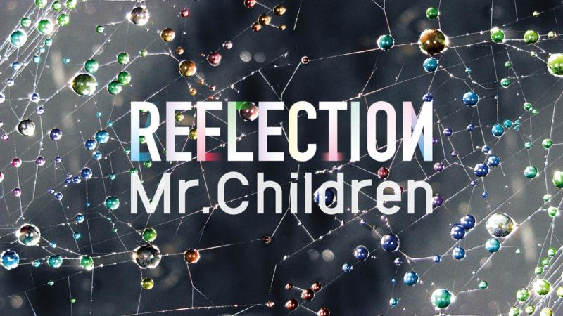 大失敗!Mr.Childrenのニューアルバム『REFLECTION』{Naked}が既に売り切れてて高騰してるーっ!