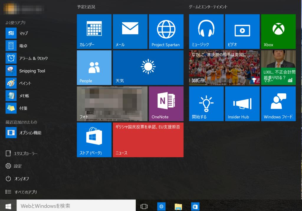 すぐには慣れないかも!Windows10のプレビュー版をインストールしてみた!