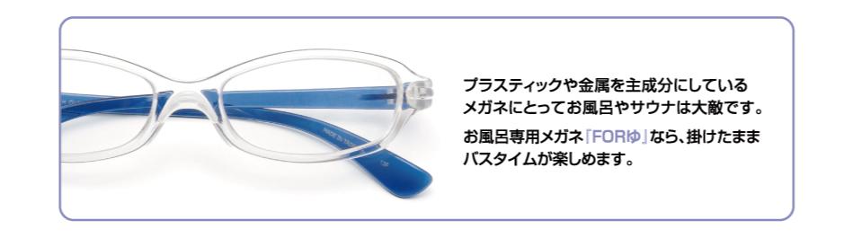 メガネ男子もメガネ女子に朗報!これで視界バッチリ、お風呂用メガネがあったよ!