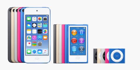 iPodシリーズが一斉アップデート!その必要性は。。。