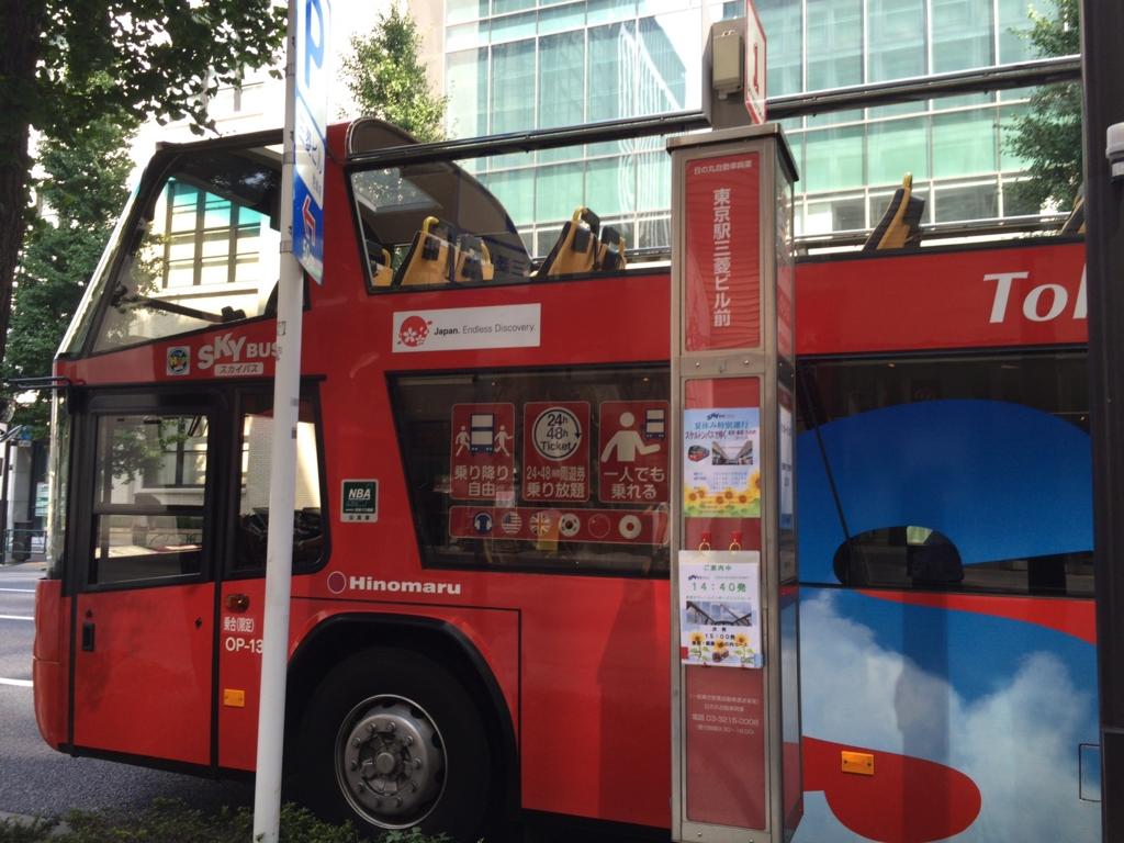 東京周遊にスカイバスを利用してみたら、とても暑楽しかった!