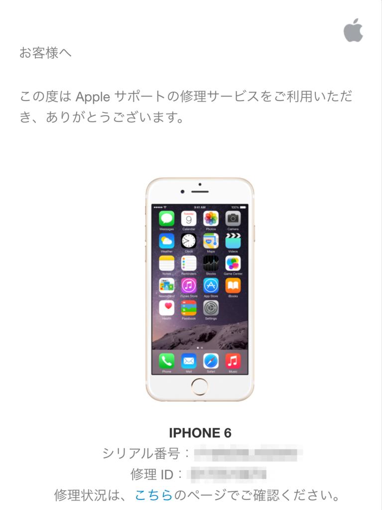 修理交換に出したiPhone内のSIMをわざわざ返却してくれるAppleはさすがだと思います。