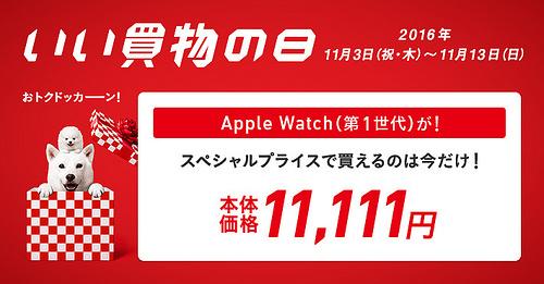 Softbankのイイ買い物の日でAppleWatch(初代)が11111円で購入出来るのだが。。。