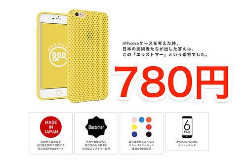 Amazon サイバーマンデーでAndmeshのiPhone6 Plusケースが780円で販売しています!!