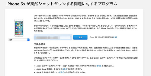 iPhone 6sが突然シャットダウンする問題の該当機種だったので修理してもらいます!