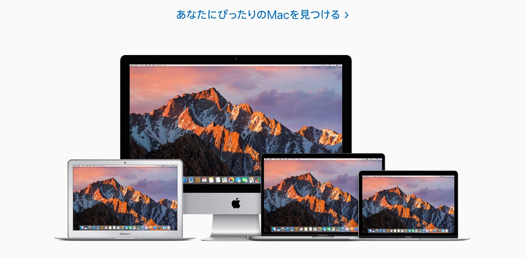 Macはどれを買えばいい?オススメMacをご紹介!(ノートブック編)