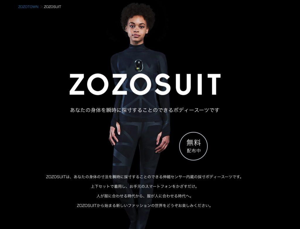 服の未来がやってきた!瞬時に採寸可能なZOZOSUITEが無料で手に入る!