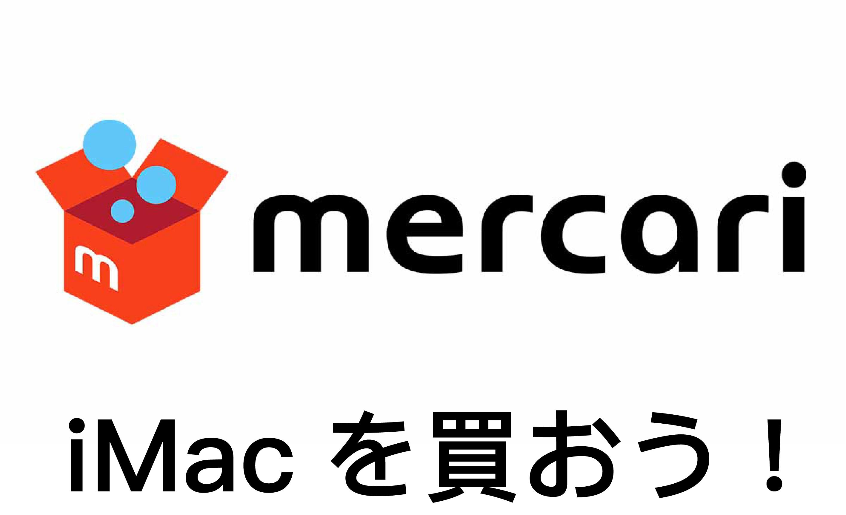 2018年!メルカリだけでiMac購入プロジェクト始動します!