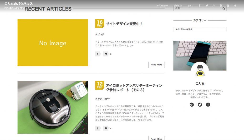 サイトデザイン変更中!