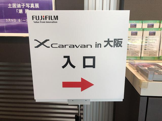 FUJIFILM Xキャラバン大阪に参加してきましたので簡単レポート!