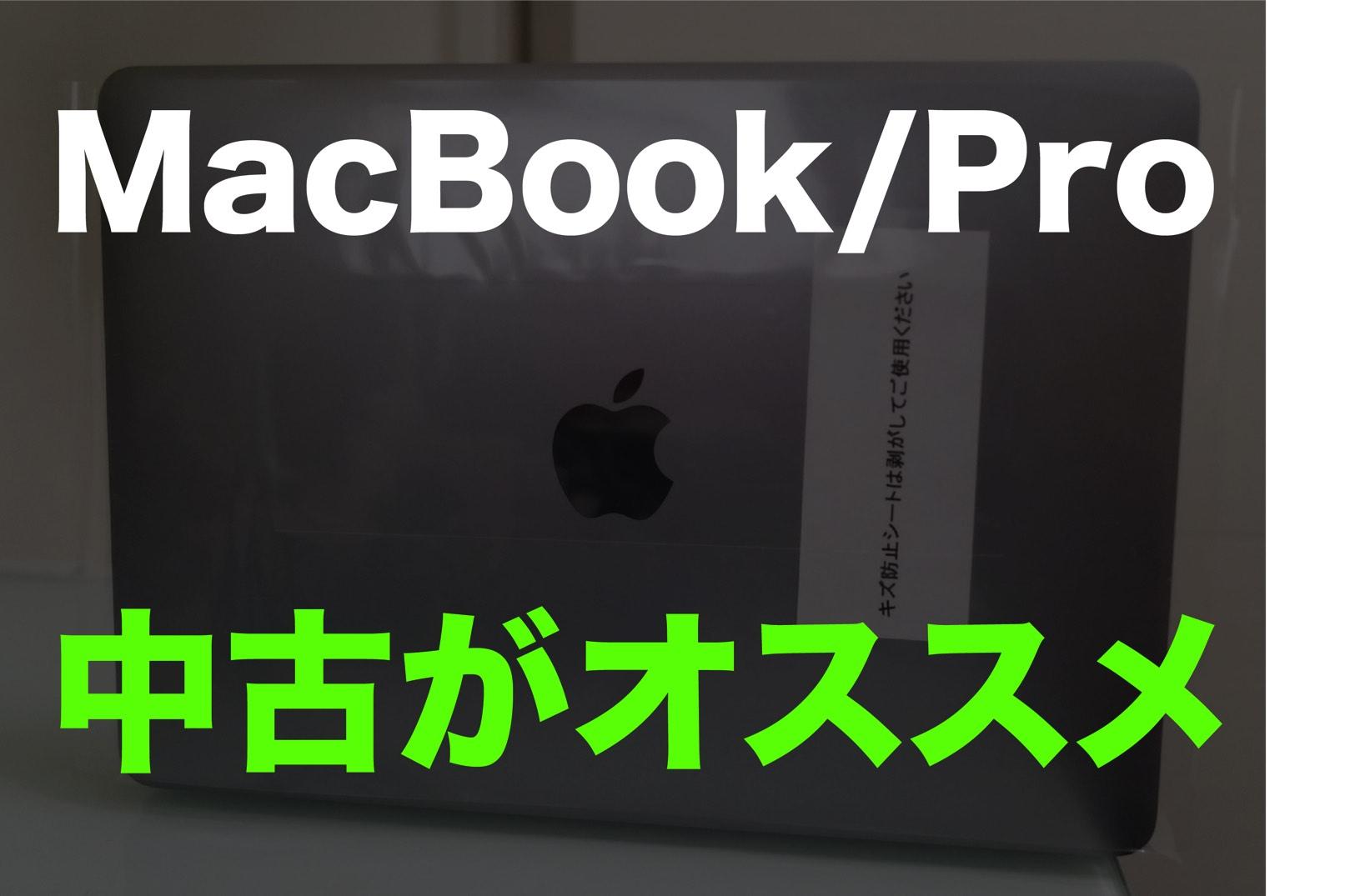 保証期限切れでもOK!今MacBookPro 2016〜2018中古がオススメな理由!