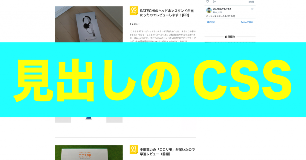 DIgiPressのWordPressテーマに見出しのCSSを追加しました!