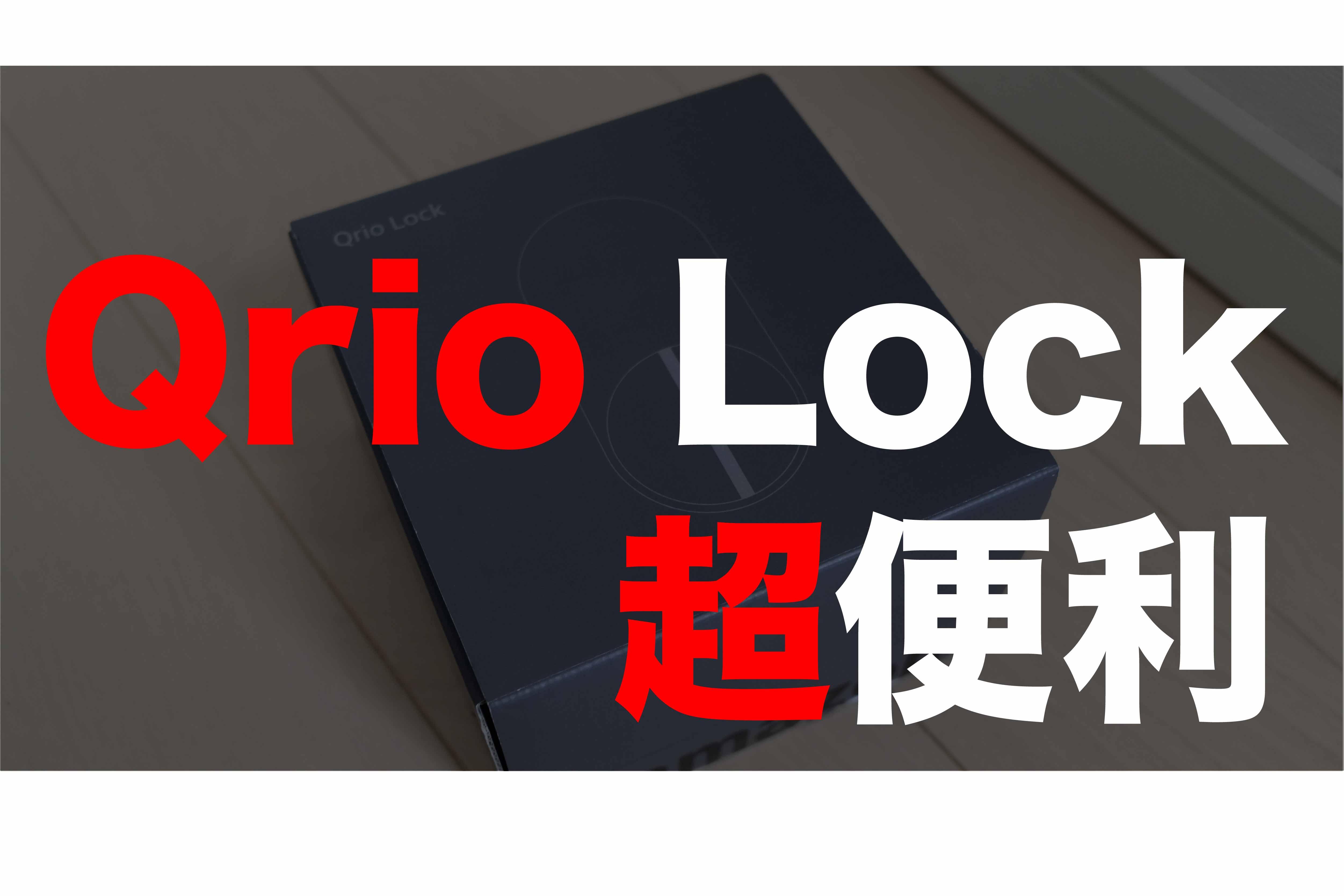 劇的便利!QrioLockを導入したら家のカギを意識する必要が無くなりました!