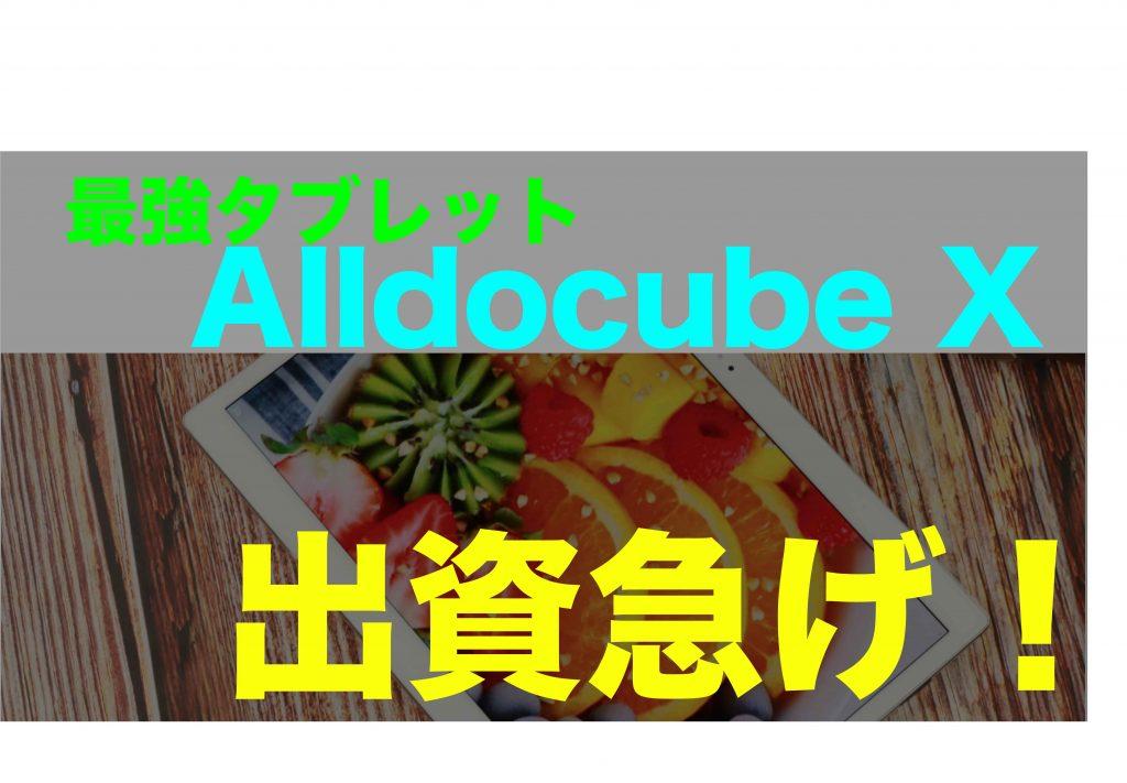 今がチャンス!超薄で高性能なタブレット「Alldocube X」に出資すれば激安でGET出来ます!