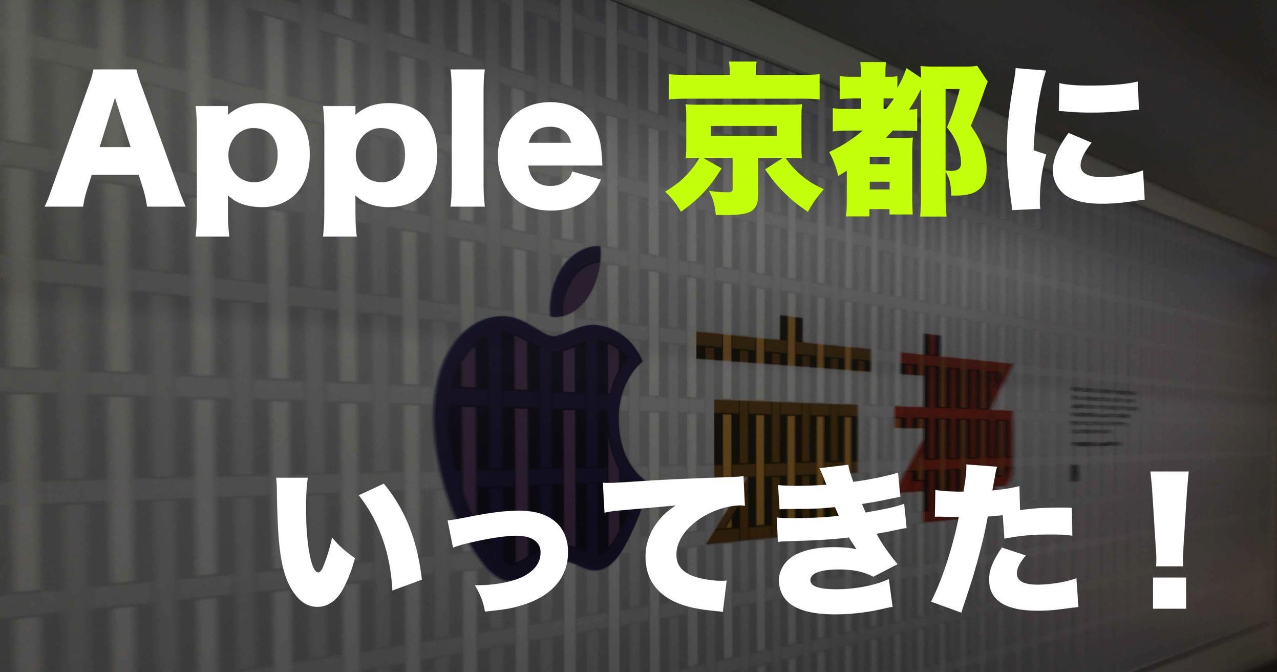 本日オープンのApple Kyotoに行って分かったAppleの素晴らしさ