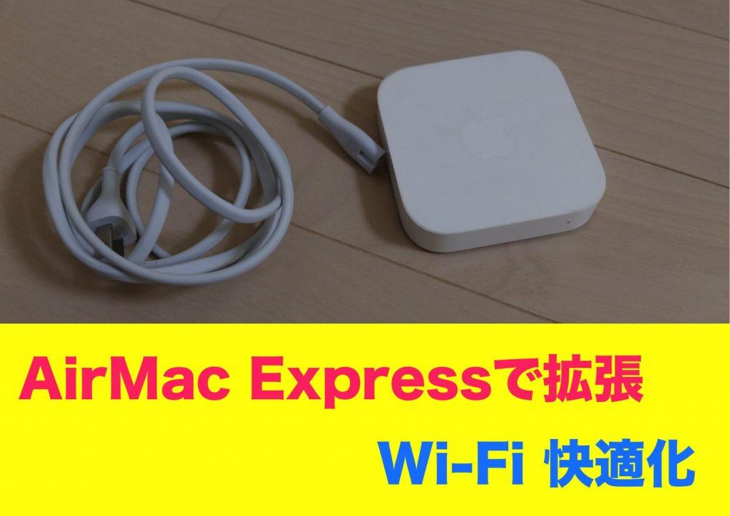 自宅のWi-Fi強度をUPする為にAirMacExpressで拡張してみた!