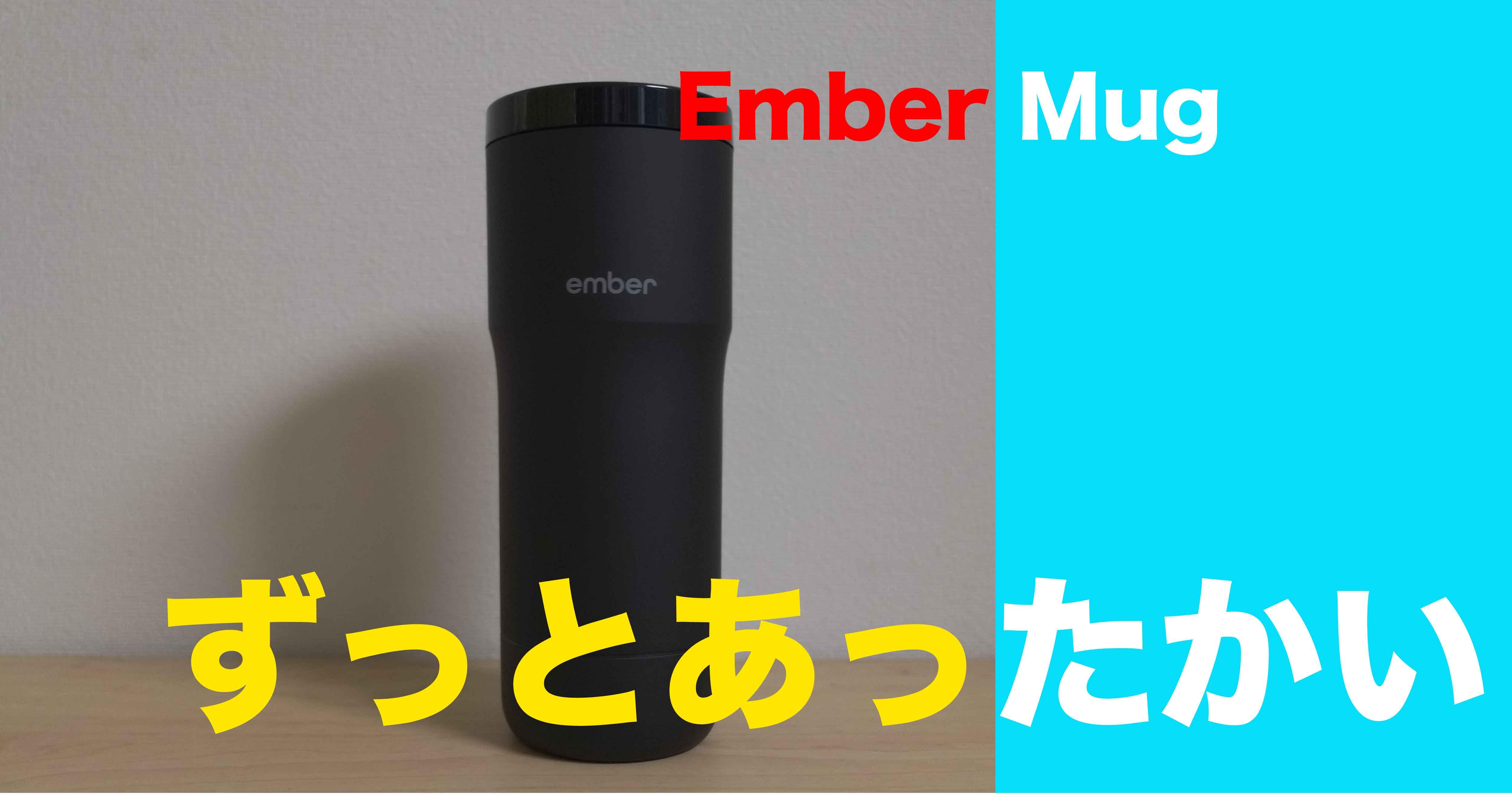 ずーっとずっとあたたかい、温度を管理出来るスマートタンブラー「Ember」をご紹介!