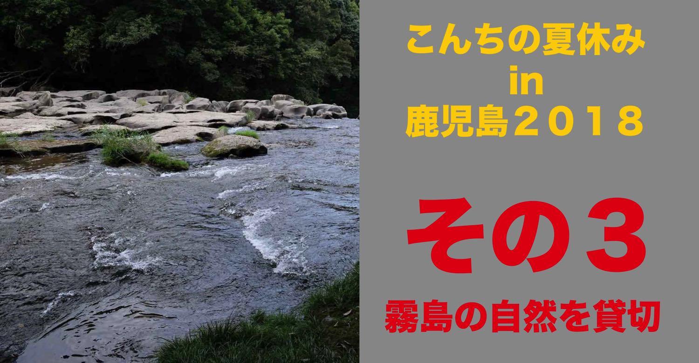 こんちの夏休み in鹿児島2018③〜霧島の旅2〜