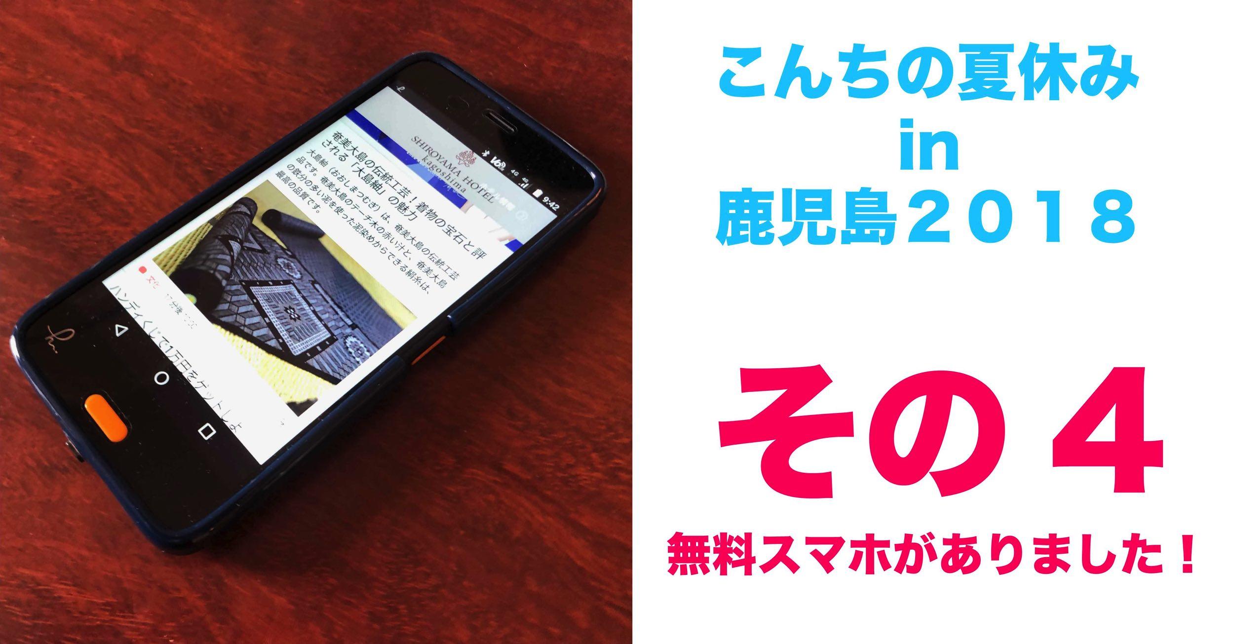 こんちの夏休み in鹿児島2018④〜城山観光ホテル泊まった〜