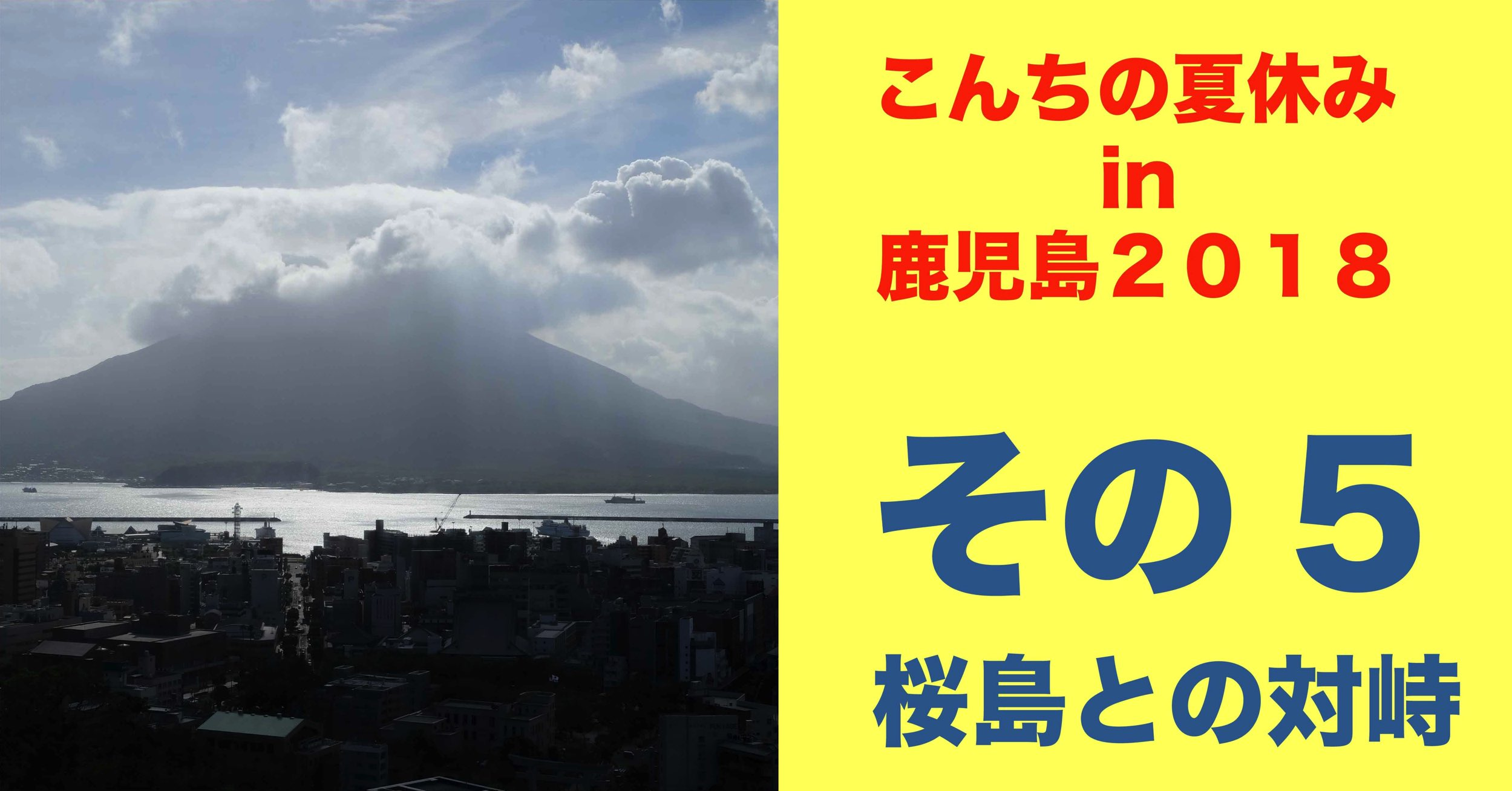 こんちの夏休み in鹿児島2018⑤〜桜島を見てきたぞ!〜