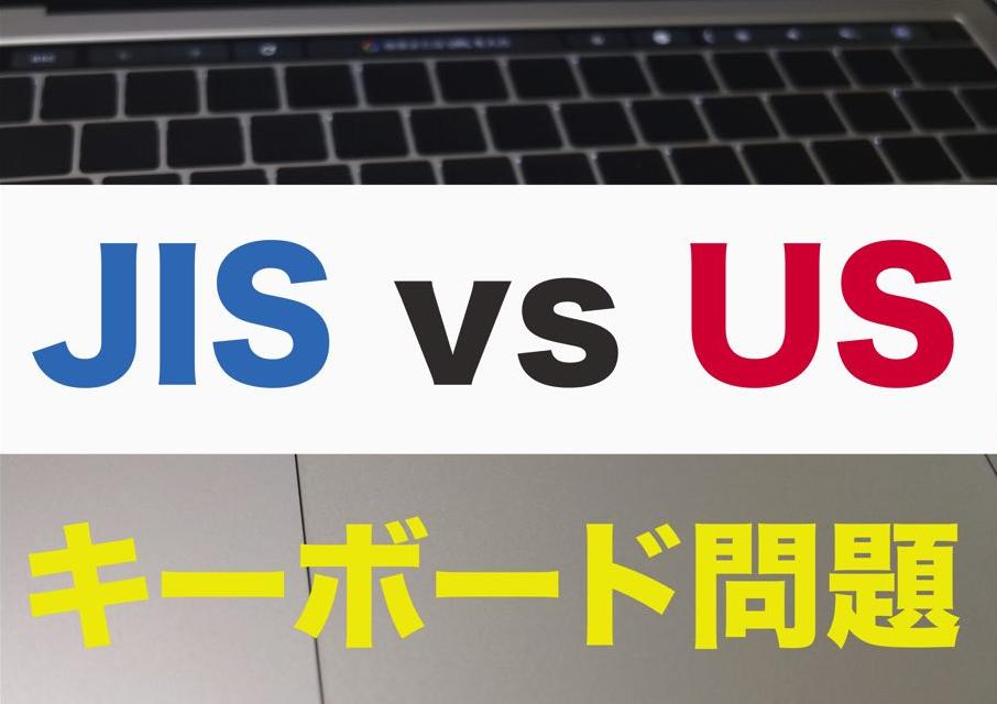 あなたならどうする?MacbookをUSキーボードに買い換えるか問題