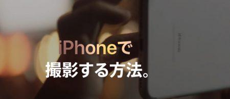 iPhoneで綺麗な写真を撮る方法をAppleから学ぼう!