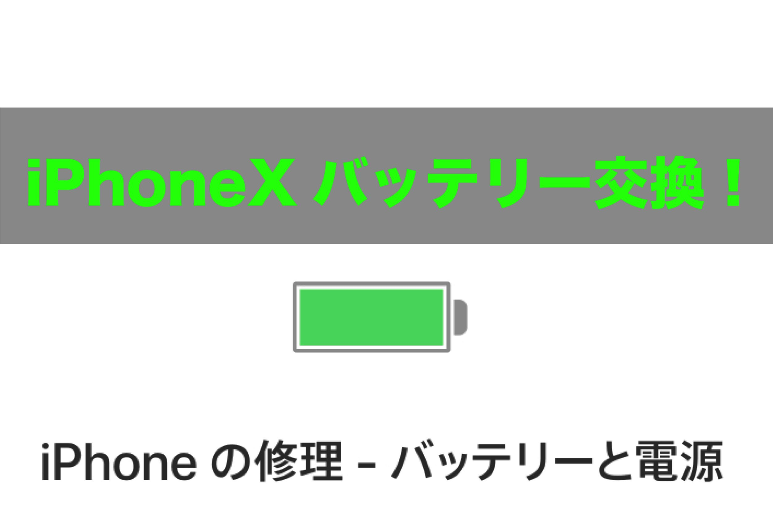 iPhoneXを高く売りたいので無料のバッテリー交換プログラムを利用しました!