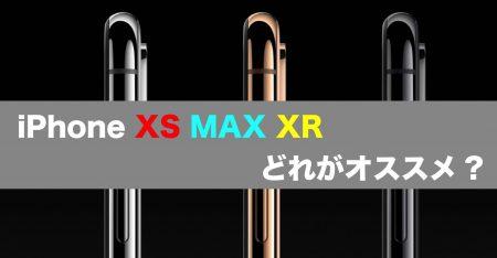 iPhoneXS購入!XS MAX XR それともXか!どれを買うのが1番オススメか?