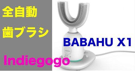 世界初!AI搭載U字型全自動歯ブラシ「BABAHU X1」がクラウドファウンディングにやってくる!