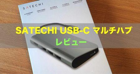 MacBookのポートを大きく拡張出来るSatechiマルチUSBハブがオススメ!