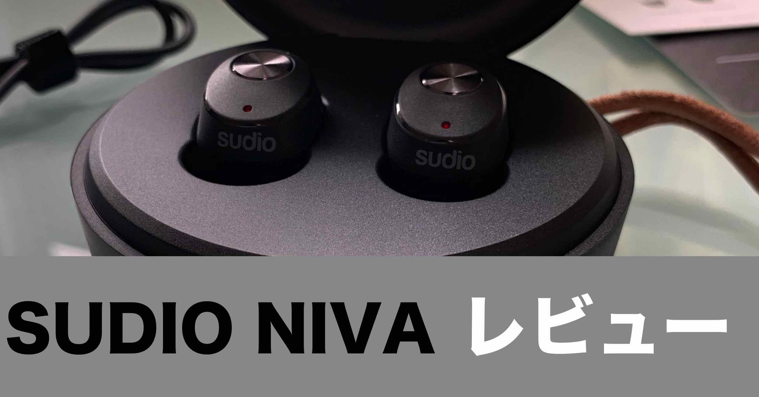 北欧デザインのオシャレなワイヤレスイヤホン、SUDIOのNIVÅをレビュー