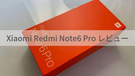 ズバ抜けたパフォーマンスと価格を兼ね備えたXiaomiのXiaomi Redmi Note 6 Proをレビュー!