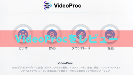 これは便利!!動画編集ソフトVideoProcを実際に使ってみた!レポート