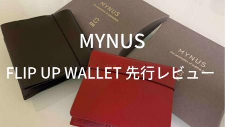 キャッシュレス時代の理想の財布!MYNUS FLIP UP WALLETを先行レビュー