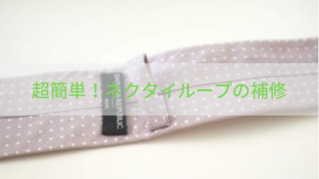 針も糸も不要!超簡単にネクタイのループを簡単に補修する方法!