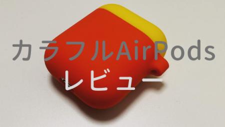 【レビュー】真っ白からカラフルへ!AirPods ProtectionCaseはお洒落なケース!