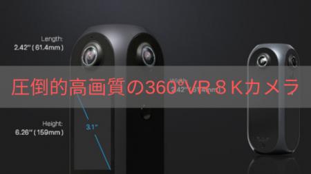 超高画質!8K対応の360°カメラPilot EraがIndiegogoに登場した!!