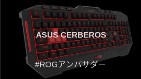 ASUSのゲーミングキーボードを使ってみた!#ROGアンバサダー
