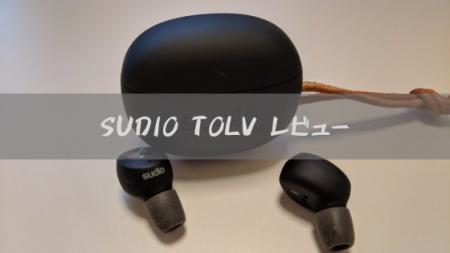 スウェーデンの高級イヤホン、SUDIOのTOLVをレビュー